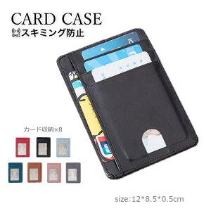 パスケース スキミング防止 カードケース レディース メンズ 8枚カード収納 カード入れ 無地 おしゃれ かわいい 贈り物 誕生日 プレゼント ギフト 定期入れ 男女兼用 シンプル 磁気防止 カー