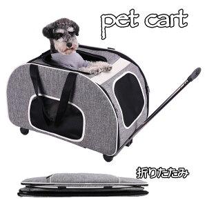 ペットカート ペットキャリー 折りたたみ キャスター付き 小型犬 中型犬 猫 ハンドル付き ペットバッグ 手提げ キャットキャリー ドッグキャリー ペット用品 取り外し可能 ペットスーツケ