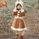【楽天ランキング1位】即納 子供コスチューム トナカイ クリスマス服 キッズ コスチューム 着ぐるみ サンタ 仮装 ワンピース 女の子 もこもこ ジュニア トナカイ コスチューム衣装 着る毛布 ジュニ