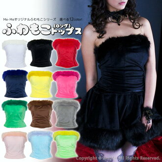 [one piece of article] is ☆ animal clothes base-up top sexy costume play clothes in fur X velour tube top ☆ dance wear ☆ (all 12 colors) [dw5001]/ me me ☆ 5,400 yen (tax-included) or more