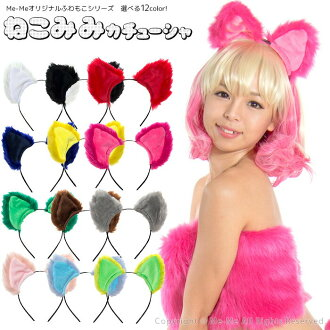 [one piece of article] is ☆ animal clothes sexy costume play clothes in fur X velour soft and fluffy cat ear headband (all 12 colors) [dw5504]/ me me ☆ 5,400 yen (tax-included) or more