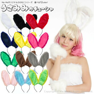 [one piece of article] is ☆ animal clothes sexy costume play clothes in fur X velour ふわふわうさ ear headband (all 12 colors) [dw5505]/ me me ☆ 5,400 yen (tax-included) or more