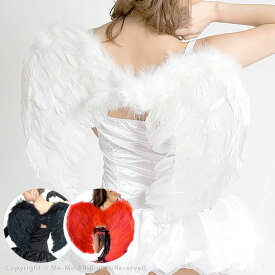 羽根 天使 悪魔 エンジェル ウィング (ホワイト/ブラック/レッド) [zk2101] コスプレ ハロウィン デビル 翼 コスチューム cosplay 衣裳 衣装 ハロウィーン パーティー ダンスにも!