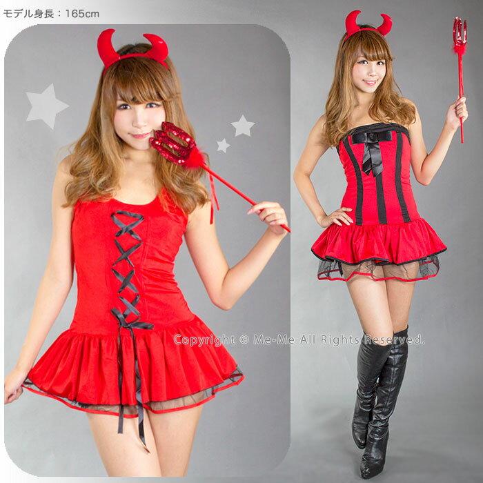 ハロウィン コスプレ 衣装 デビル 選べる2TYPE ラブリー小悪魔 3点セット [8134/8076] つのカチューシャ ワンピース ステッキ helloween ハロウィーン