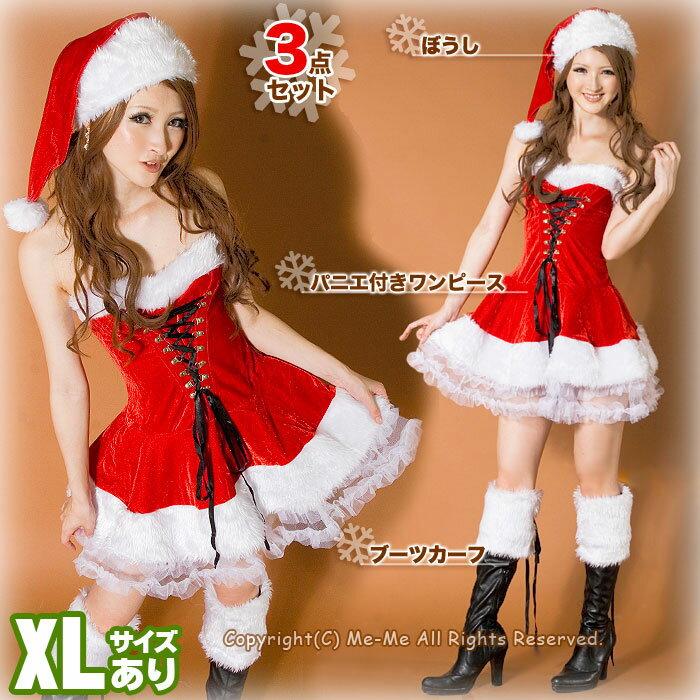 サンタ コスプレ 衣装 [3点セット] ミニスカ サンタクロース コスチューム サンタコス クリスマス 大人