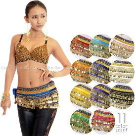 ベロアヒップスカーフ ベリーダンス (全11色)[dy0062]ミーミー 腰巻き アラビアン コスチューム ダンス衣装 ベール ベリー衣装 ステージ衣装 練習着 レッスン着【SS2】
