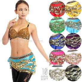 ベロアヒップスカーフ ベリーダンス (全10色)[dy0064]ミーミー 腰巻き アラビアン コスチューム ダンス衣装 ベール ベリー衣装 ステージ衣装 練習着 レッスン着