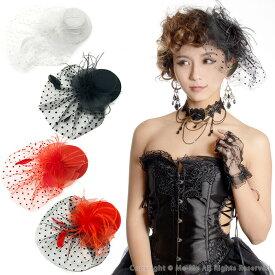 ヘッドドレス ヘッドアクセサリー ハット 選べる4type フェザーとドットネットのプチハット ヘッドアクセサリー[hf1201]ダンス コスプレ 結婚式 ウェディング パーティー 衣装にも♪アクセサリー