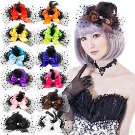 ヘッドドレス ヘッドアクセサリー 帽子 ハット 選べる12色 フェザー&ドットチュールリボンつきレースハット風ヘッドアクセサリー[hf1109]ダンス コスプレ 結婚式 ウェディング