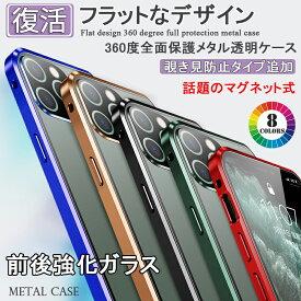 【カメラレンズ保護アルミ両面強化ガラスケース】 iPhone13 ケース iPhone13 Pro ケース iPhone13 ProMax ケース iPhone13 mini ケース iPhone12 ケース iPhone12 Pro ケース iPhone12 ProMax ケース iPhone12 mini ケース 12ミニ iPhone11 11Pro ProMax 11mini スマホケース