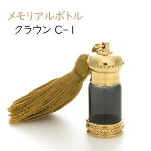 骨壺 骨壷 ミニ 手元供養 小さな分骨壷遺骨入れ 携帯出来るミニ骨壷 アッシュボトル クラウンC-1
