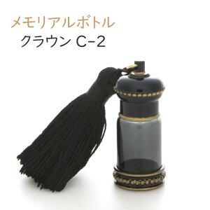 骨壺 骨壷 ミニ 手元供養 小さな分骨壷 遺骨入れ 携帯出来るミニ骨壷 アッシュボトル クラウンC-2