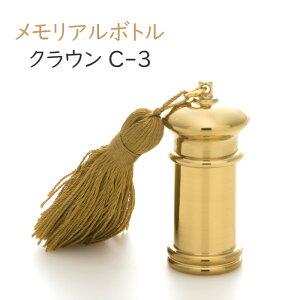 骨壺 骨壷 ミニ 手元供養 小さな分骨壷遺骨入れ 携帯出来るミニ骨壷 アッシュボトル クラウンC-3 おしゃれ