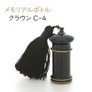 【手元供養】アッシュボトル・分骨ミニ骨壷C-4
