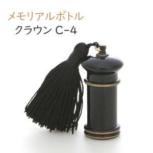 骨壺 骨壷 ミニ ミニ骨壷 手元供養 小さな分骨壷遺骨入れ 携帯出来る アッシュボトル クラウンC-4