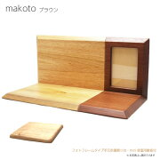 【手元供養】フォトフレームタイプのミニ仏壇・メモリアルステージ・手元供養用飾り台makotoブラウン敷板付
