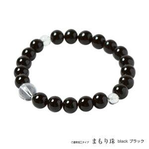 遺骨を練り込んだ珠で作るブレスレット「まもり珠」カラー:ブラック 【手元供養】【遺骨ブレスレット】