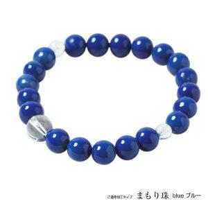 遺骨を練り込んだ珠で作るブレスレット「まもり珠」カラー:ブルー 【手元供養】【遺骨ブレスレット】