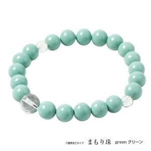 遺骨を練り込んだ珠で作るブレスレット「まもり珠」カラー:グリーン 【手元供養】【遺骨ブレスレット】