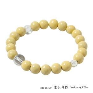 遺骨を練り込んだ珠で作るブレスレット「まもり珠」カラー:イエロー 【手元供養】【遺骨ブレスレット】