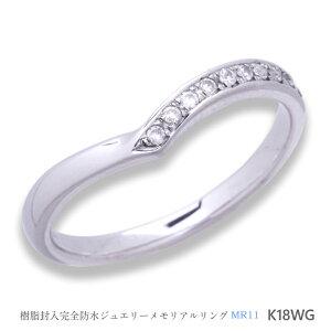 メモリアルリングMR11 地金:K18WG (18Kホワイトゴールド) 〜遺骨を内側にジェル封入する完全防水の指輪〜