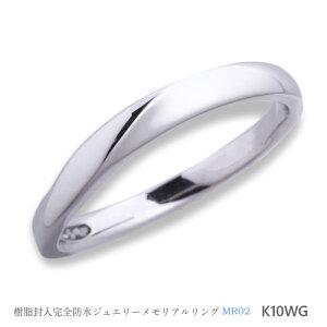 メモリアルリングMR02 地金:K10WG(10Kホワイトゴールド) 〜遺骨を内側にジェル封入する完全防水の指輪〜