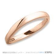 メモリアルリングMS02地金:K18PG(18Kピンクゴールド)〜遺骨を内側にジェル封入する完全防水の指輪〜