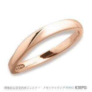 メモリアルリングMR02 地金:K18PG(18Kピンクゴールド) 〜遺骨を内側にジェル封入する完全防水の指輪〜
