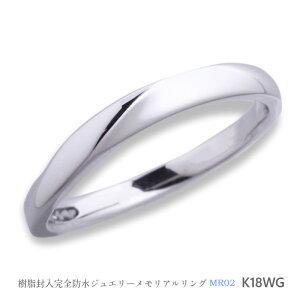 メモリアルリングMR02 地金:K18WG(18Kホワイトゴールド) 〜遺骨を内側にジェル封入する完全防水の指輪〜