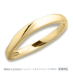 メモリアルリングMR02 地金:K18YG(18Kイエローゴールド) 〜遺骨を内側にジェル封入する完全防水の指輪〜