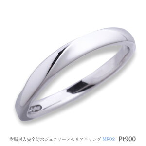 メモリアルリングMR02 地金:Pt900(プラチナ) 〜遺骨を内側にジェル封入する完全防水の指輪〜