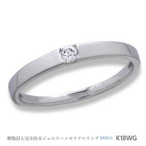 メモリアルリングMR04 地金:K18WG(18Kホワイトゴールド) 遺骨 指輪〜遺骨を内側にジェル封入する完全防水の指輪〜