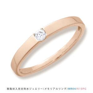 メモリアルリングMR04 地金:K18PG(18Kピンクゴールド) 〜遺骨を内側にジェル封入する完全防水の指輪〜