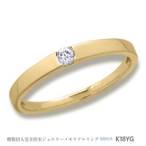 メモリアルリングMR04 地金:K18YG(18Kイエローゴールド) 〜遺骨を内側にジェル封入する完全防水の指輪〜