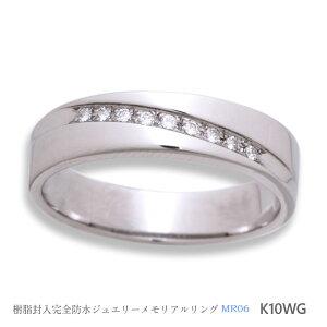 メモリアルリングMR06 地金:K10WG (10Kホワイトゴールド) 遺骨 指輪 〜遺骨を内側にジェル封入する完全防水の指輪〜