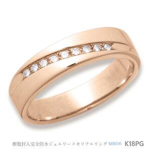 メモリアルリングMR06 地金:K18PG (18Kピンクゴールド) 〜遺骨を内側にジェル封入する完全防水の指輪〜