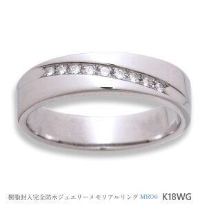 メモリアルリングMR06 地金:K18WG (18Kホワイトゴールド) 遺骨 指輪 〜遺骨を内側にジェル封入する完全防水の指輪〜