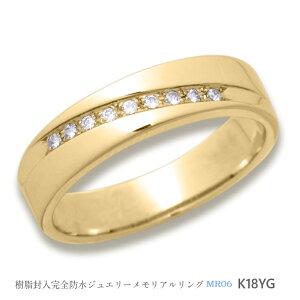 メモリアルリングMR06 地金:K18YG (18Kイエローゴールド) 〜遺骨を内側にジェル封入する完全防水の指輪〜