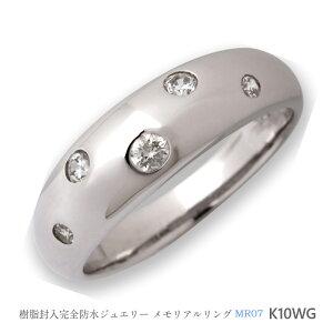 メモリアルリングMR07 地金:K10WG (10Kホワイトゴールド) 遺骨 指輪 〜遺骨を内側にジェル封入する完全防水の指輪〜