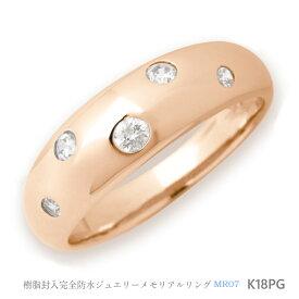メモリアルリングMR07 地金:K18PG (18Kピンクゴールド) 〜遺骨を内側にジェル封入する完全防水の指輪〜