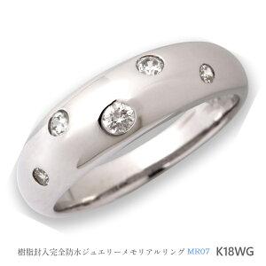 メモリアルリングMR07 地金:K18WG (18Kホワイトゴールド) 遺骨 指輪 〜遺骨を内側にジェル封入する完全防水の指輪〜