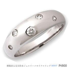 メモリアルリングMR07 地金:Pt900 (プラチナ) 〜遺骨を内側にジェル封入する完全防水の指輪〜