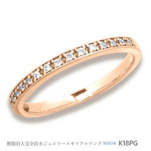 メモリアルリングMR08 地金:K18PG (18Kピンクゴールド) 〜遺骨を内側にジェル封入する完全防水の指輪〜
