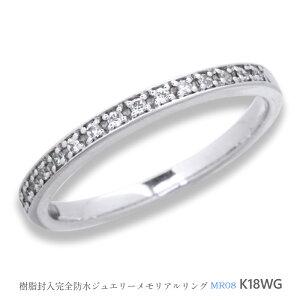 メモリアルリングMR08 地金:K18WG (18Kホワイトゴールド) 遺骨 指輪 〜遺骨を内側にジェル封入する完全防水の指輪〜