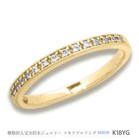 メモリアルリングMR08 地金:K18YG (18Kイエローゴールド) 〜遺骨を内側にジェル封入する完全防水の指輪〜