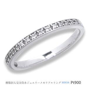 メモリアルリングMR08 地金:Pt900 (プラチナ) 〜遺骨を内側にジェル封入する完全防水の指輪〜