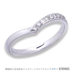 メモリアルリングMR11 地金:K10WG (10Kホワイトゴールド) 〜遺骨を内側にジェル封入する完全防水の指輪〜