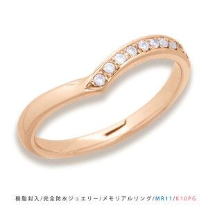 メモリアルリングMR11 地金:K18PG (18Kピンクゴールド) 〜遺骨を内側にジェル封入する完全防水の指輪〜