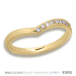 メモリアルリングMR11 地金:K18YG (18Kイエローゴールド) 〜遺骨を内側にジェル封入する完全防水の指輪〜