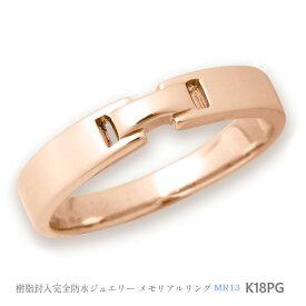 メモリアルリングMR13 地金:K18PG (18Kピンクゴールド) 〜遺骨を内側にジェル封入する完全防水の指輪〜
